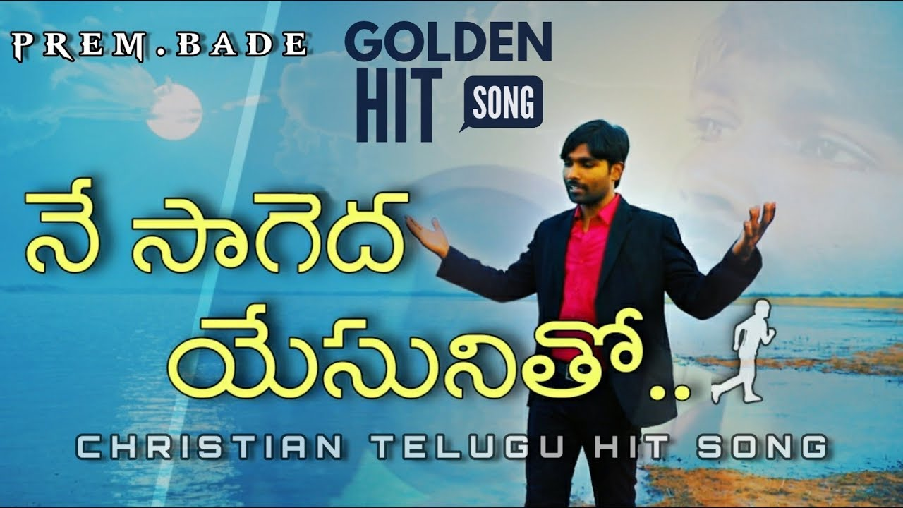 NE SAAGEDA YESUNITHO || PREM.BADE || TELUGU LATEST CHRISTIAN SONG || 2019