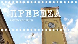 Πρέβεζα,  η πόλη νησί των τριών κάστρων   Preveza , the island city with the three castles.