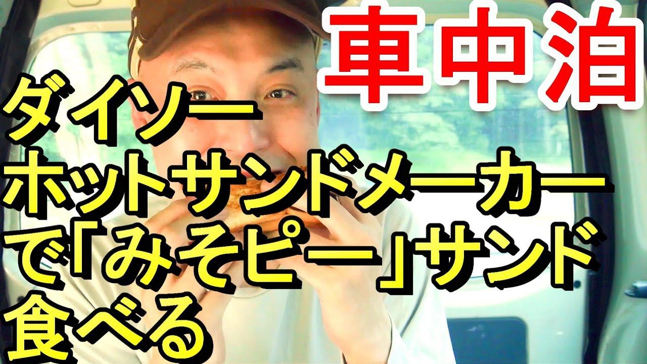 【車中泊】ダイソーホットサンドメーカー1000円で「みそピーサンド」食べる