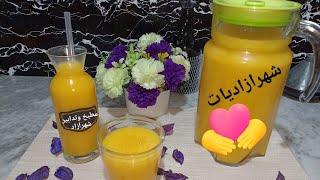 #شهرازاديات#💞 عصير 🥕🍊🍋وصفة فندقية بأمتياز