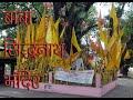 Baba Siddhanath Temple Purnagiri Nepal   बाबा सिद्धनाथ मंदिर   ब्रह्मदेव   नेपाल