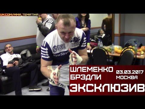видео боя шлеменко хаус