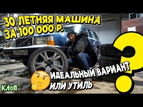 30 летняя машина за 100 ТЫС. руб - ИДЕАЛЬНЫЙ вариант или ЛЮТЫЙ геморрой / ремонт VOLVO 740