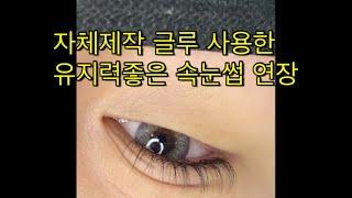 대구 엠뷰티 ) 속눈썹연장 풀영상 !