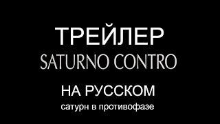 Трейлер на Русском сатурн в противофазе 2007 фильм