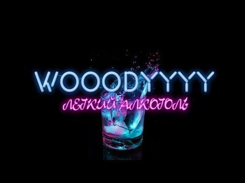 WOOODYYYY - Легкий алкоголь (ТРЕК 2018)