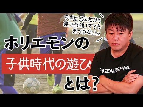 【藤原和博×堀江貴文】教育アップデート編vol.2〜ホリエモンチャンネル〜