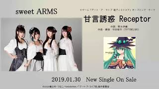 sweet ARMS / 甘言誘惑Receptor 富樫美鈴 検索動画 10