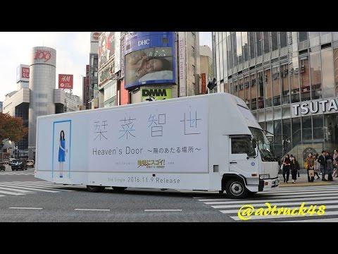 栞菜智世 (かんな ちせ) / Heaven's Door ~陽のあたる 場所~ の宣伝トラック