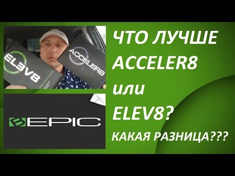 Acceler8 Elev8 Вопросы и Ответы Что Эффективнее Компания Bepic Новые Продукты GR8KIDS Rejuven8