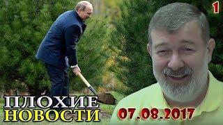 Путин всех похоронит бесплатно! /В. Мальцев/ - ПЛОХИЕ НОВОСТИ 07.08.2017 - 1 часть