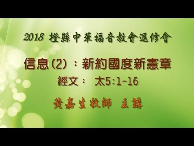 中福五講(2):新約國度新憲章