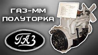 Двигун ГАЗ-ММ 1946 р.в.