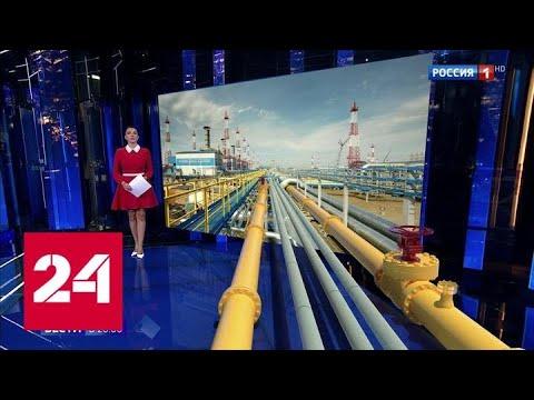 Украинский транзит, суды и отопительный сезон: в правительстве обсудили газовые проблемы - Россия 24