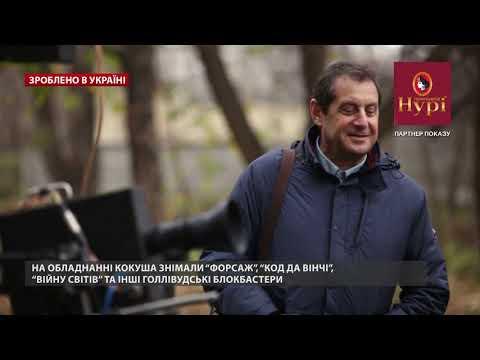 24 Канал: Винаходи українця підкорили Голлівуд, Зроблено в Україні