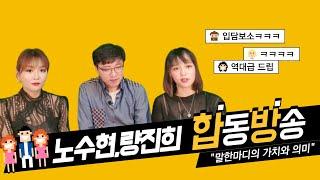 노수현TV,량진희TV 추석맞이 합동 방송!!  '말한마디 가치와 의미'