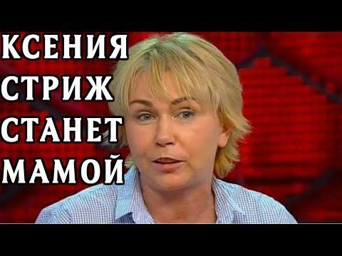 50 летняя телеведущая Ксения Стриж готовится стать мамой в первый раз