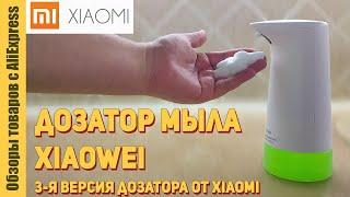 ???? Обновленный диспенсер для жидкого мыла Xiaomi Xiaowei (W66018XP). Обзор и заправка дозатора Сяоми