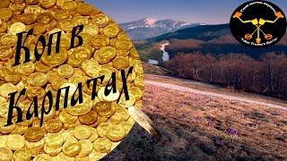 Коп в Карпатах Metal detecting in Carpathians