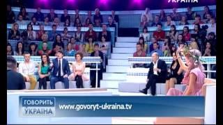 Говорить Україна. Замуж за олигарха