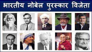 भारतीय नोबेल पुरस्कार विजेता List of Indian Nobel prize winners | GK | Current affairs 2018