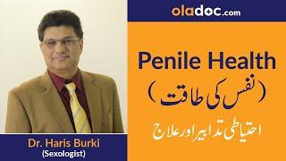 How To Maintain Penile Health Urdu/Hindi   Nafs Ki Sehat Aur Taqat   Penile Strength Length