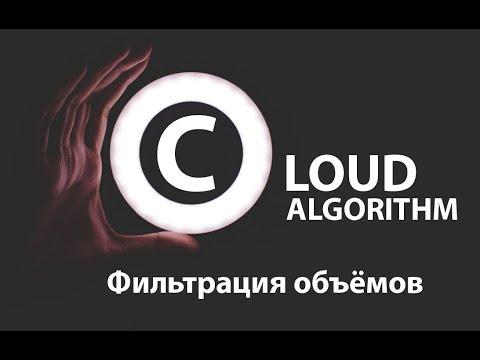 Трейдинг. Фильтрация объемов. Выявление крупного игрока. Cloud Algorithm SbPro.