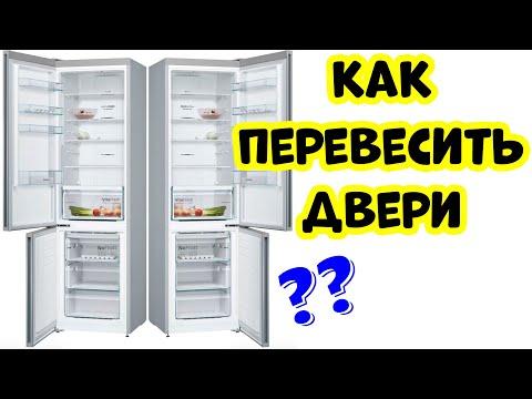 Как перенавесить двери холодильника Bosch KGN VitaFresh инструкция