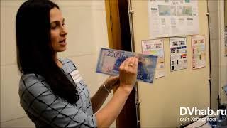 В управлении Центрального Банка РФ по Хабаровскому краю перезнтовали новые купюры