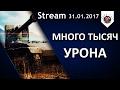 GRILLE 15 100 ПОБЕД ПОКА НЕ ПОНЕРФИЛИ EviL GrannY стрим mp3