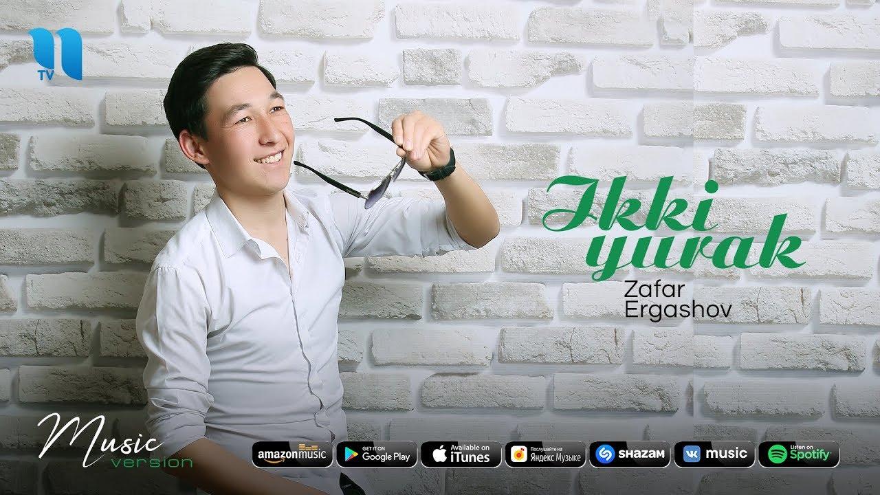 Zafar Ergashov - Ikki yurak | Зафар Эргашов - Икки юрак (music version)