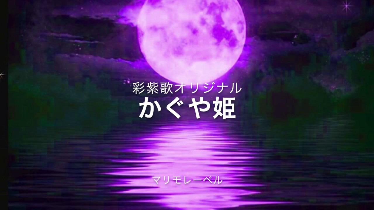 『かぐや姫』彩紫歌 Sashika  オリジナルソング