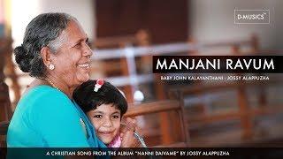 Manjani Raavum | New Malayalam Christian Album |  Jossy Alappuzha ©