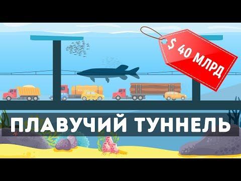 Первый в мире подводный туннель, который стоит миллиарды долларов