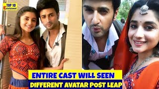 Guddan Tumse Na Ho Payega entire cast will be seen different avatar post the leap