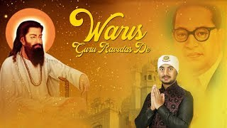 WARIS GURU RAVIDAS DE (Full )   MANDEEP MIKKI   Latest Punjabi Songs 2018   AMAR AUDIO