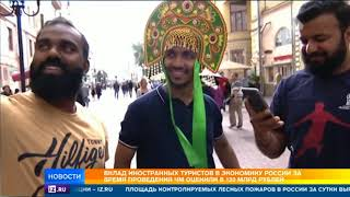 Иностранные Туристы принесли экономики России 120 миллиардов рублей