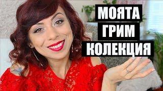 ГРИМ КОЛЕКЦИЯ 2018