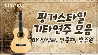 ????핑거스타일 기타연주모음(Finger Style Guitar Collection) ????정성하(Sungha Jung), 안중재(Ahn Jung Jae), 박주원(Juwon Park