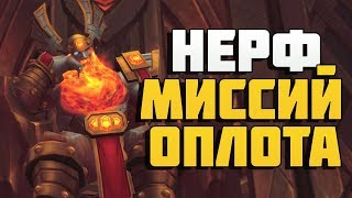 НЕРФ ОПЛОТОВ в Битве за Азерот | Battle for Azeroth