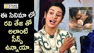 Payal Rajput about her Bold Scenes in Disco Raja Movie with Ravi Teja @Press Meet