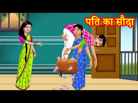 पति का सौदा Hindi Kahani | Anamika TV Saas Bahu Hindi Kahaniya S1:E39 | Hindi Comedy Videos