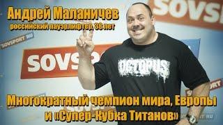 Андрей Маланичев рассказал, как стать сильнейшим человеком в мире