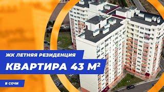 Квартира 43 м2 в ЖК Летняя резиденция || Купить квартиру в Адлере || Сочи квартира купить