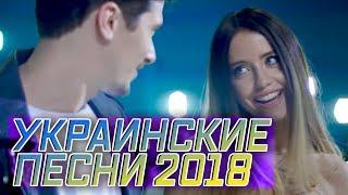 УКРАИНСКИЕ ПЕСНИ 2018 // УКРАЇНСЬКI ПIСНI 2018