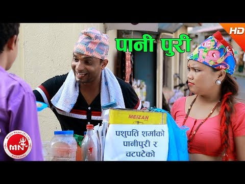 New Teej Song 2072 Paani Puri पानी पुरी by Pashupati Sharma & Janaki Tarani Magar