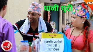 "New Teej Song 2072 Paani Puri ""पानी पुरी ""by Pashupati Sharma & Janaki Tarami Magar"
