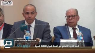 بالفيديو| أحمد النجار: التسامح مع الفساد تحول لثقافة شعبية