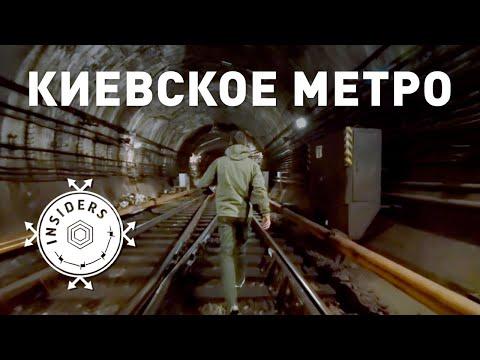 Заброшенные тунелли Киевского