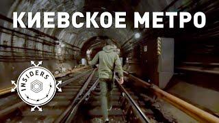 Заброшенные тунелли Киевского Метро | Insiders Project